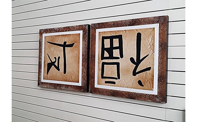 Distico Abstracto chino 60x60 cm